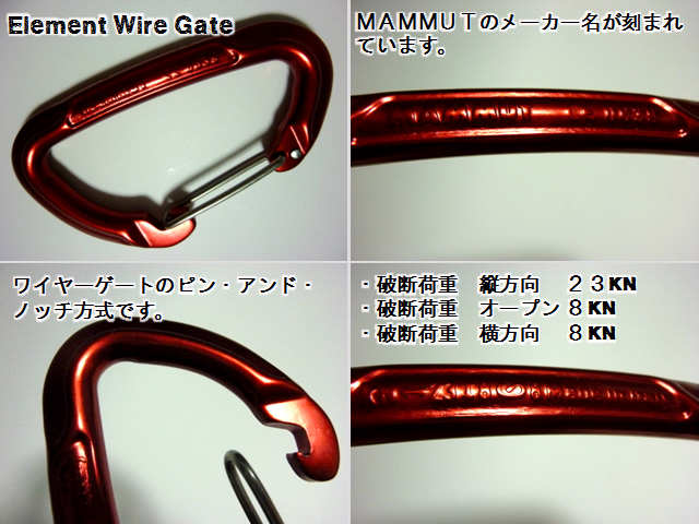 Element Wire Gate.red - マムート(mammut)