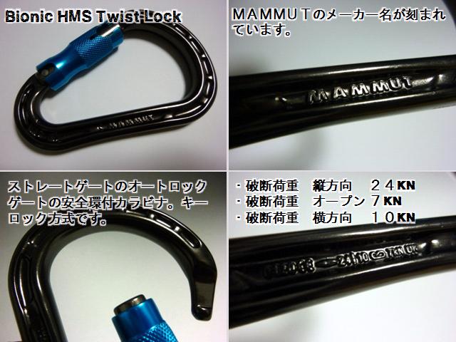 Bionic HMS Twist Lock.basalt - マムート(mammut)