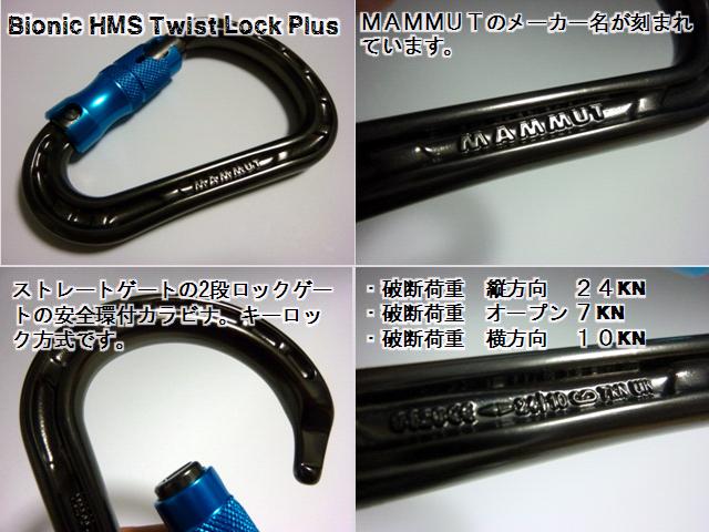 Bionic HMS Twist Lock Plus.basalt - マムート(mammut)