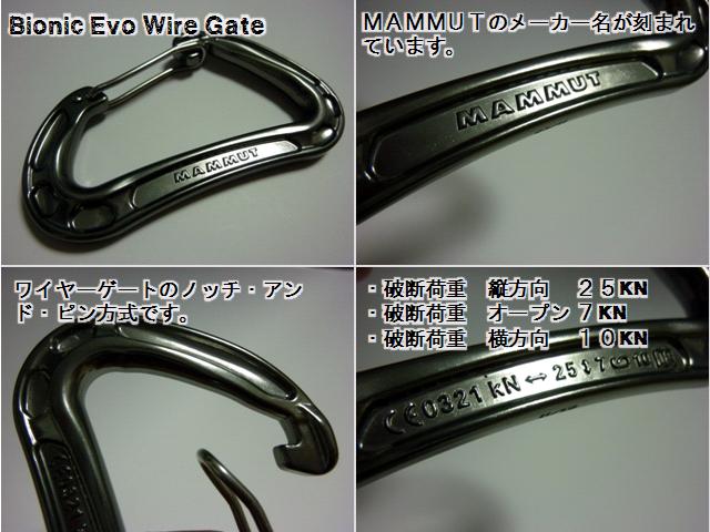 Bionic Evo Wire Gate.basalt - マムート(mammut)