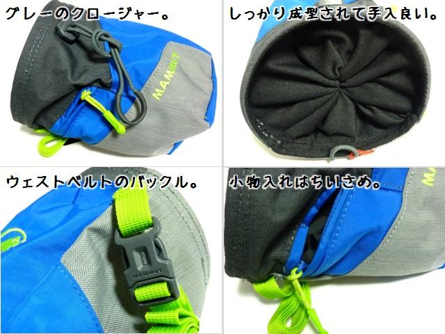 ライダーチョークバック(Rider Chark Bag) - マムート(mammut)