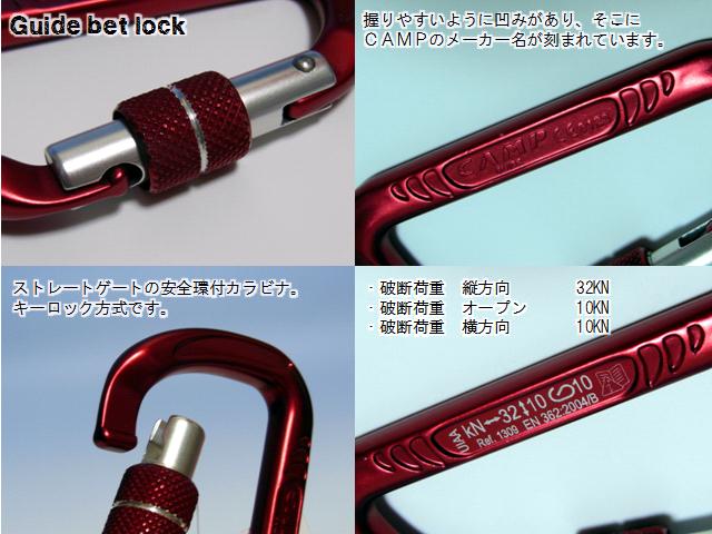 ガイドベットロック(guide bet lock) - カンプ(CAMP)