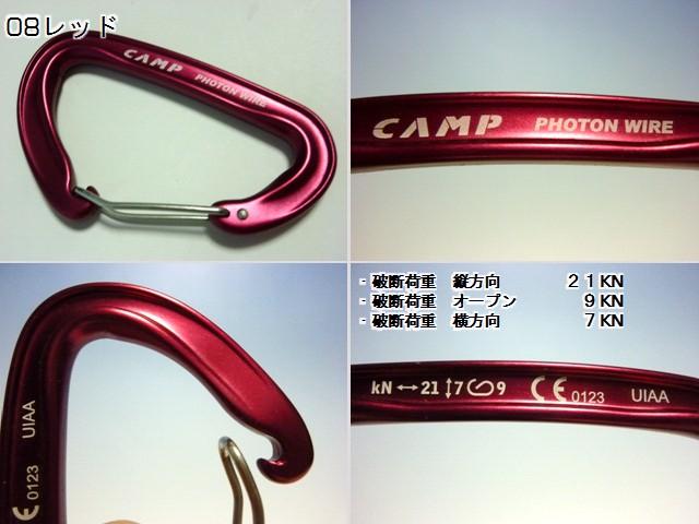 フォトンワイヤー(photon wire) - カンプ(camp)