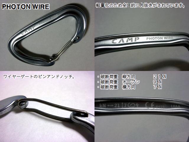 フォトンワイヤーベント(photon wire bent) - カンプ(CAMP)