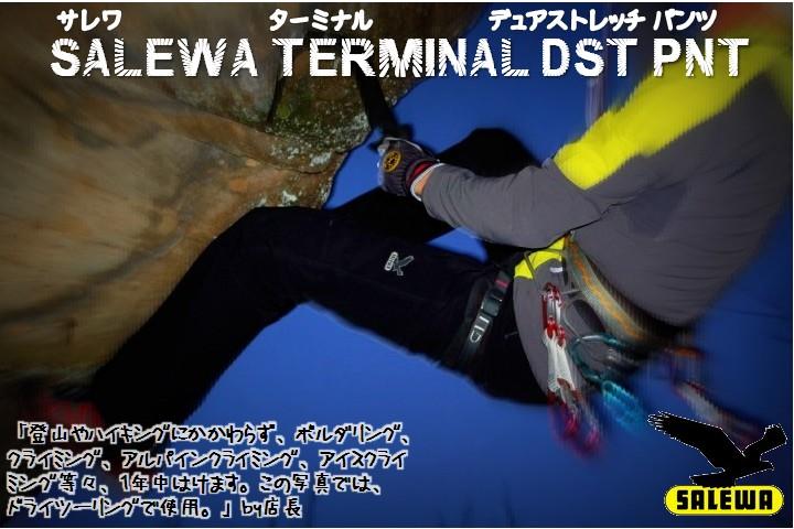 ターミナル DST M PNT - サレワ(salewa)