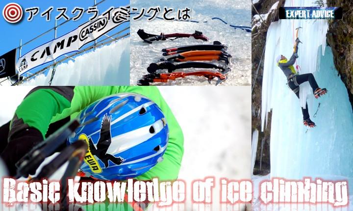 about_ice_climbing01.jpg