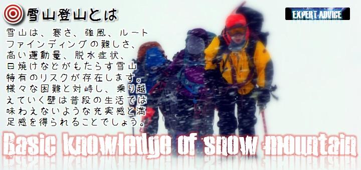 about_snowmountain10.jpg