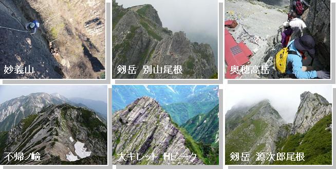 登山のためのクライミング10原則