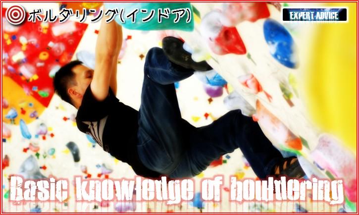 bouldering01.jpg