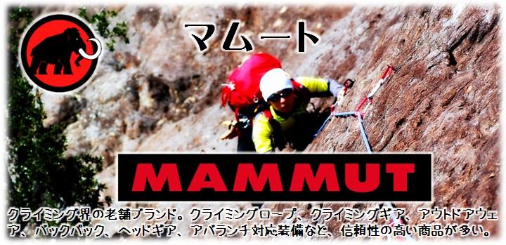 brand_mammut01.jpg