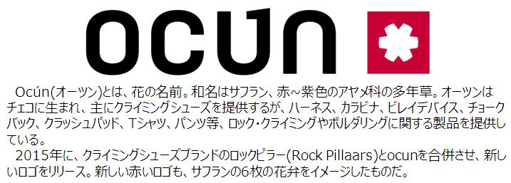 brand_ocun01.png