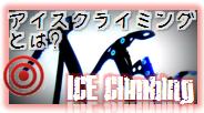 アイスクライミングとは