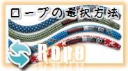 ea_rope01.jpg