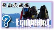 ea_snowequipment01.jpg