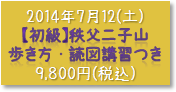 event_20140712.png