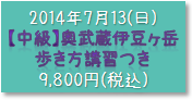 event_20140713.png
