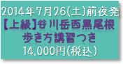 event_20140726.png