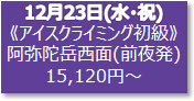 event_20151223ice.png