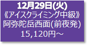event_20151229ice.png