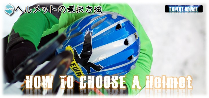 how_to_choose_helmet01.jpg