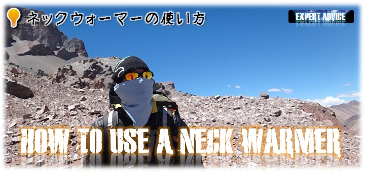 how_to_use_a_neck_warmer01.jpg