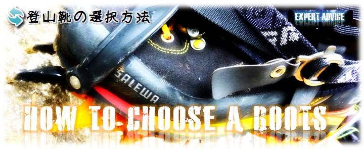 登山靴の選択方法
