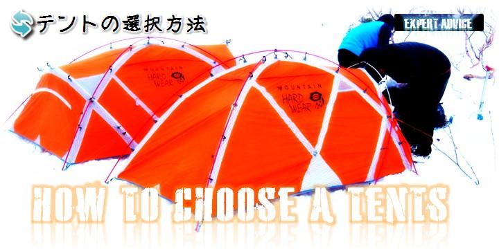 テントの選択方法