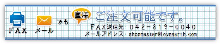 ラブジアースへのFAX、メールでの注文はこちらから