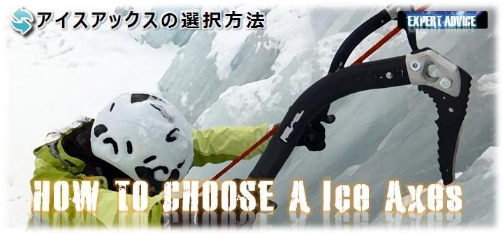 ice_axes_01.jpg