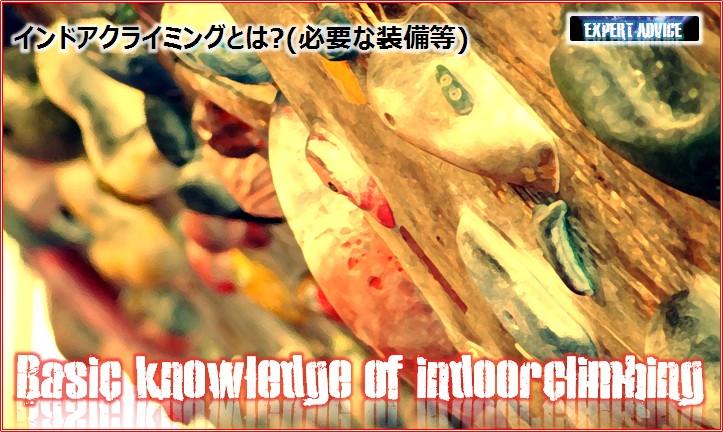 indoorclimbing_02.jpg