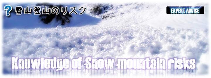雪山登山のリスク