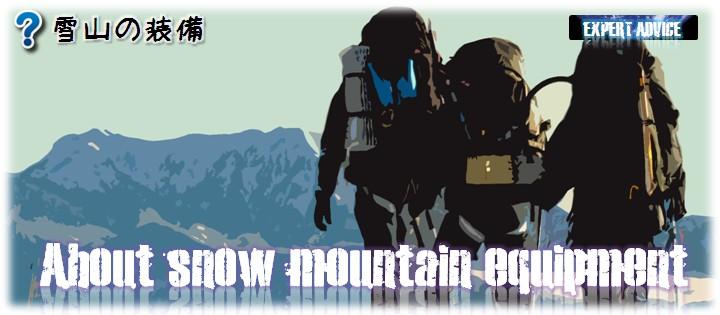snowequipment00.jpg